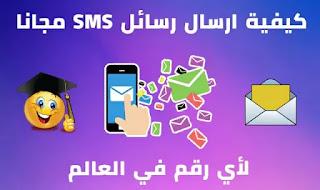 كيفية ارسال رسائل sms مجانا