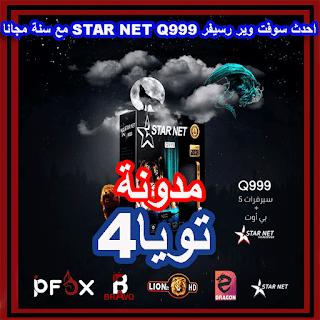 احدث سوفت وير رسيفر STAR NET Q999 مع سنة مجانا