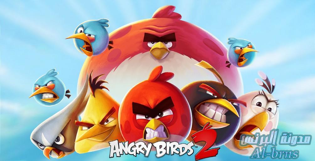 تحميل لعبة الطيور الغاضبة 2, تحميل لعبة الطيور الغاضبة 2 للاندرويد, تحميل لعبة angry birds للاندرويد, تحميل لعبة angry bird للاندرويد, تحميل لعبة angry birds للاندرويد apk, تحميل لعبة angry birds للاندرويد مجانا, تحميل لعبة angry birds 2 للاندرويد, تحميل لعبة angry birds 3 للاندرويد, تحميل لعبة angry birds 3 للاندرويد apk, تحميل لعبة angry birds 3 للاندرويد مجانا, تحميل لعبة angry birds 3 للاندرويد اخر اصدار, تحميل جميع اصدارات لعبة angry birds للاندرويد, تحميل جميع اصدارات لعبة angry birds للاندرويد apk, تحميل جميع اصدارات لعبة angry birds للاندرويد مجانا, تحميل جميع اصدارات لعبة angry birds للاندرويد اخر اصدار, جميع اصدارات لعبة الطيور الغاضبة