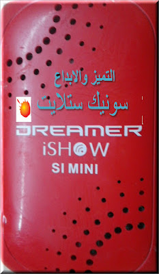 حصرى فلاشة DREAMER ISHOW S1 MINI  الاحمر HSP06C152-D