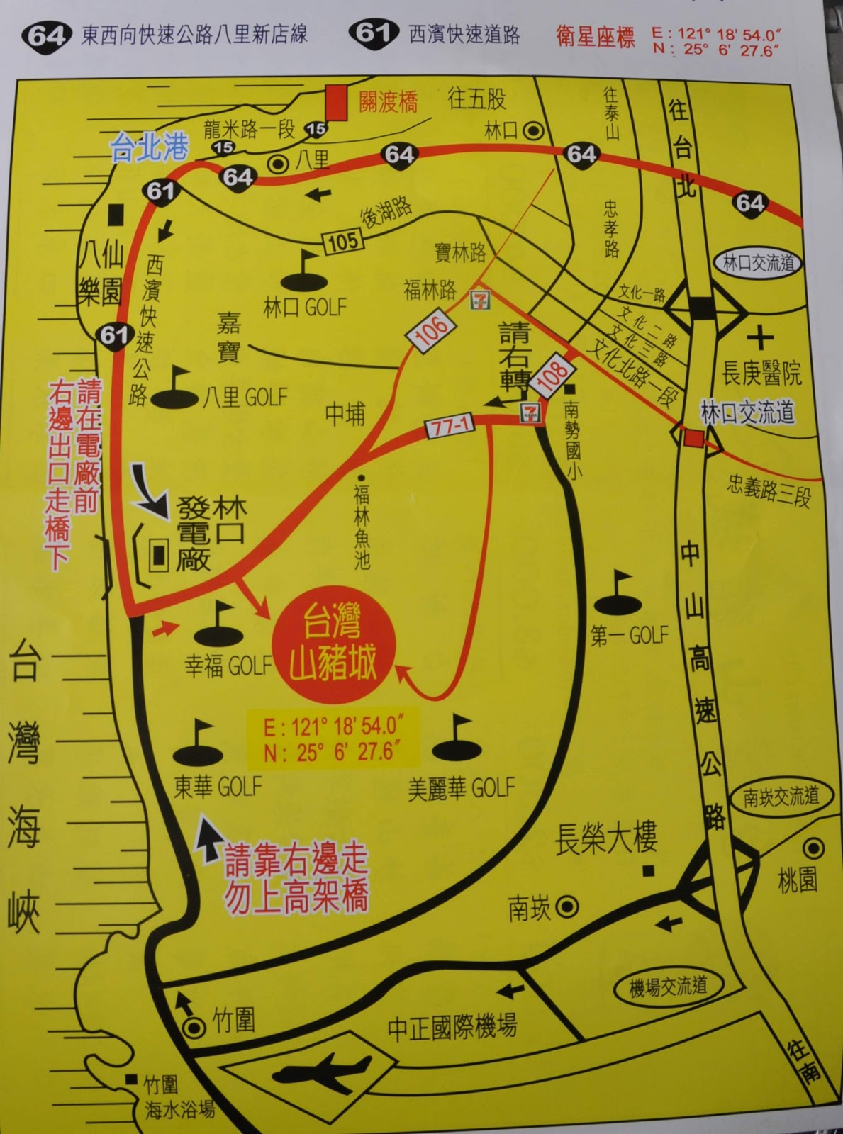 PCLin 幸福好站: 暢遊林口森林步道及臺灣山豬城