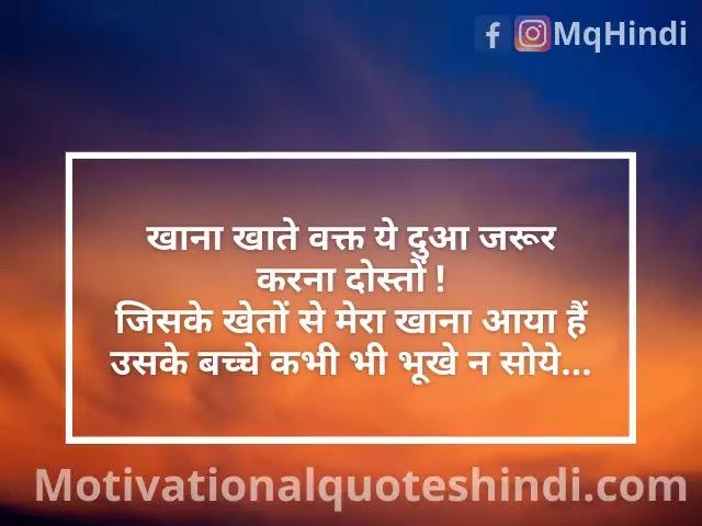 Khet Ki Shayari In Hindi
