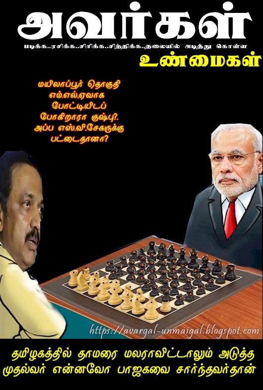 next tamilnadu cm 2021