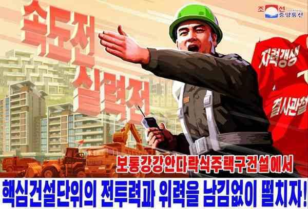 (1) posters pothong riverside construction