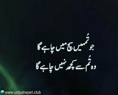 Jo Tumhe Sach Mein Chahye Ga..  Woh Tum Say Kuch Nahi Chahe Ga..!!  #trueline #lines