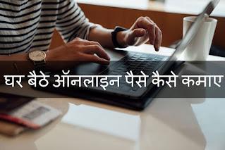 Ghar Baith Online Paise Kaise Kamaye