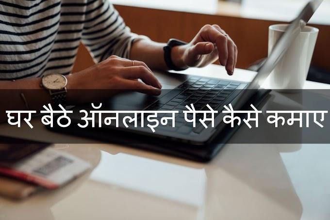Ghar Baith Online Paise Kaise Kamaye In Hindi 2020
