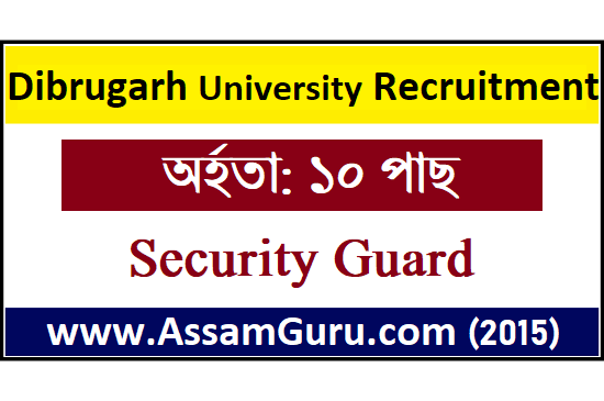 Dibrugarh University Job 2020