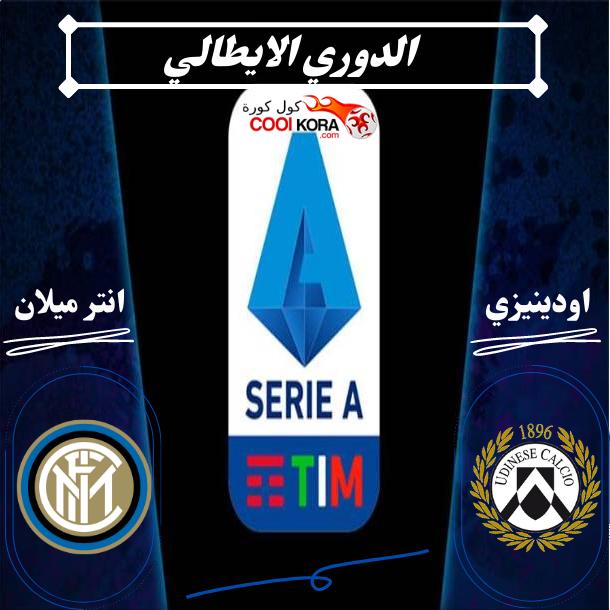 تعرف على موعد مباراة إنتر ميلان أمام أودينيزي الدوري الايطالي والقنوات الناقلة