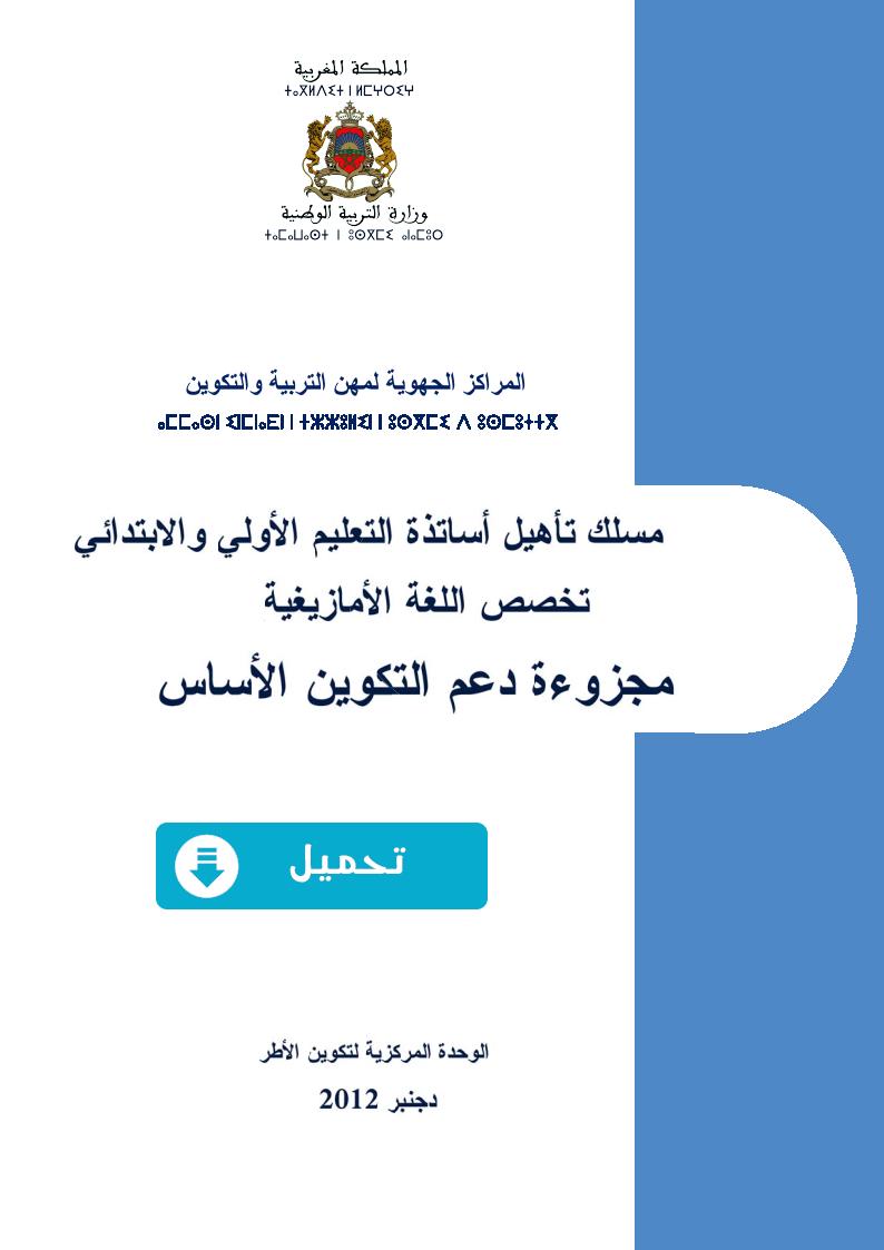 مجزوءة دعم التكوين الأساس تخصص اللغة الأمازيغية