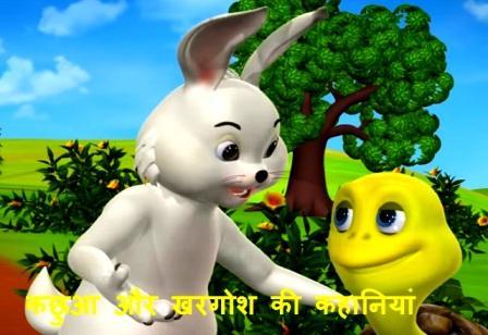 कछुआ और खरगोश की कहानियां   Hindi Kahaniya