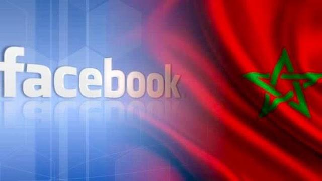 فيسبوك يغلق حسابات وهمية مضللة استهدفت المغرب