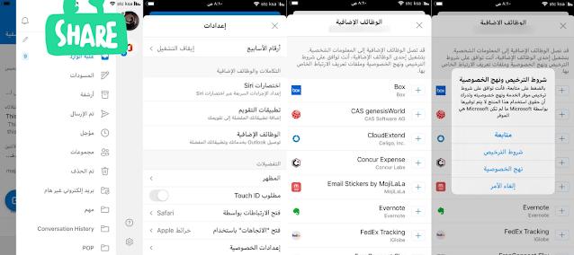كيفية تثبيت الوظائف الإضافية في Outlook على نظام Android و iOS