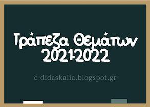 ΤΡΑΠΕΖΑ ΘΕΜΑΤΩΝ 2021-2022