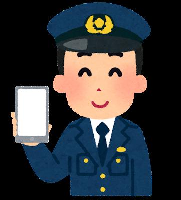 スマホの画面を見せる人のイラスト(警察官・男性)