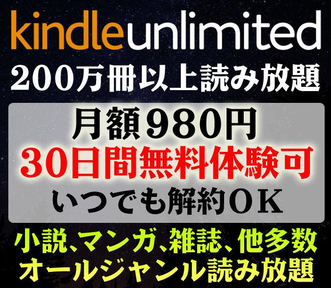 月額たった980円で200万冊以上が読み放題になる【Kindle Unlimited】30日間の無料体験あり