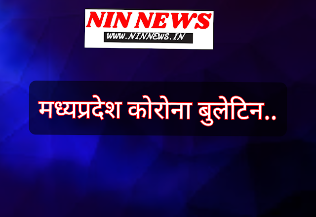 Madhyapradesh Corona Bulletin : मध्य प्रदेश में सोमवार कोरोना संक्रमण के 73 मामले आए / MP CORONA NEWS