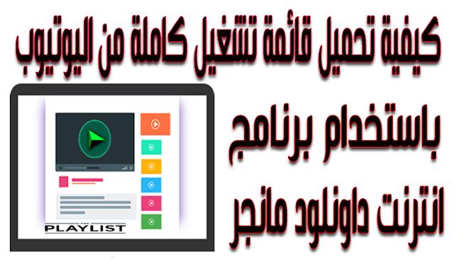 كيفية تحميل قائمة تشغيل كاملة من اليوتيوب باستخدام برنامج انترنت داونلود مانجر