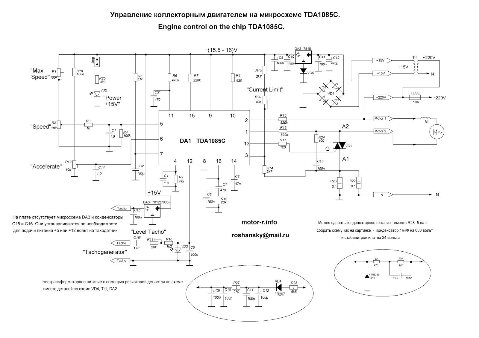 Регулятор оборотов на tda1085 схема фото 416