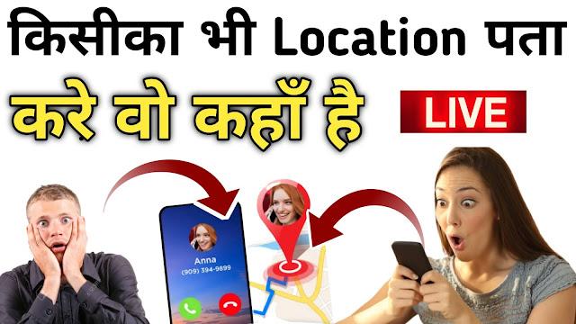 Kisika bhi Location kese pata kare
