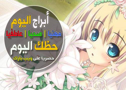 حظك اليوم الجمعة 20/11/2020 Abraj | الابراج اليوم الجمعة 20-11-2020| توقعات الأبراج الجمعة 20 تشرين الثانى | الحظ 20 نوفمبر 2020