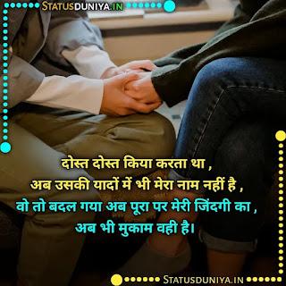 Dost Bhul Gaye Shayari In Hindi 2021, दोस्त दोस्त किया करता था , अब उसकी यादों में भी मेरा नाम नहीं है , वो तो बदल गया अब पूरा पर मेरी जिंदगी का , अब भी मुकाम वही है।
