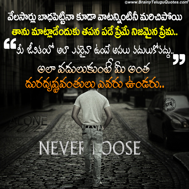 inspirational quotes in telugu, life changing thoughts in telugu, whats app sharing quotes in telugu