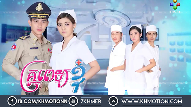 Kru Pet Knhom