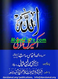 Akseer aml e Qurani