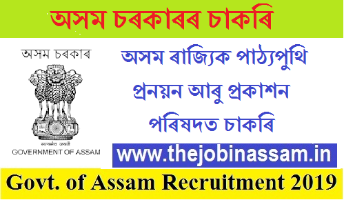 Assam State Textbook Production And Publication Corporation Recruitment 2019