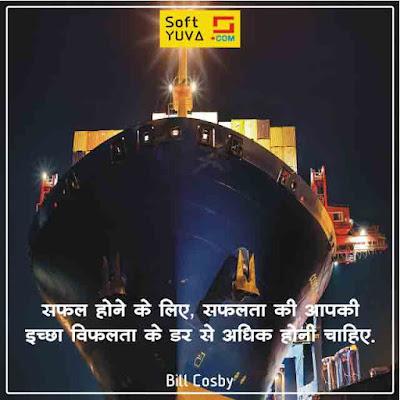 Success Quotes in Hindi (सफलता पर सर्वश्रेष्ठ सुविचार,अनमोल वचन)