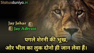 Jay Adivasi Bhil Shayari Status Photo Download