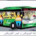 النقل الحضري بورزازات وضعف الخدمات المقدمة للطلبة