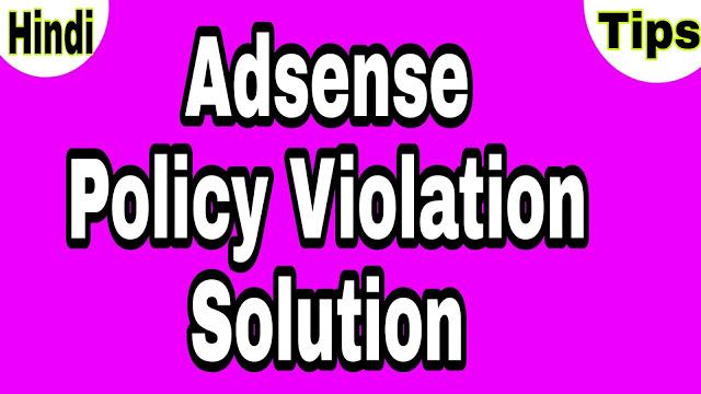 Adsense Policy Violation Solution