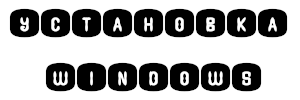 Установка Windows в Калининграде