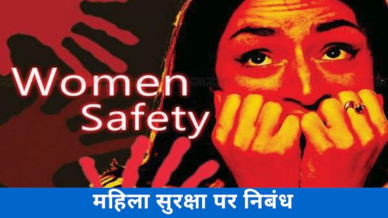 महिलाओं की सुरक्षा पर निबंध Essay on Women Safety in Hindi