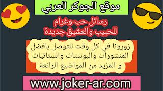 رسائل حب وغرام للحبيب والعشيق جديدة 2019 - الجوكر العربي