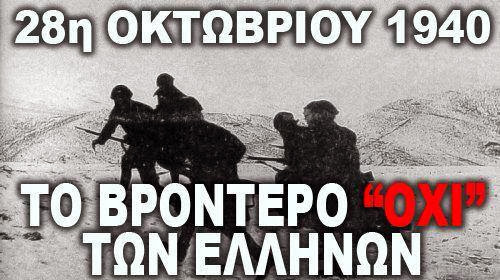 Αποτέλεσμα εικόνας για το οχι των ελληνων