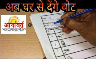 ballot-for-senior-citizen-bihar-election