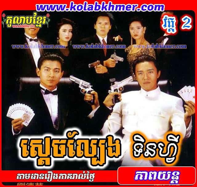 ស្ដេចល្បែងទិនហ្វី វគ្គ២ - Sdach Lbeng Tinfy - Chinese Movie Speak Khmer
