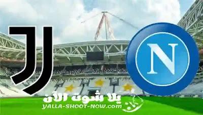 مشاهدة مباراة يوفينتوس ونابولي بث مباشر نهائي كأس ايطاليا اليوم . حيث يستعد كلا من نابولي واليوفي في ختام مباراة نهائي كأس ايطاليا