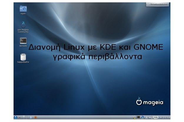 δωρεάν διανομή Linux