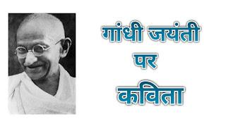 Gandhi ji kavita