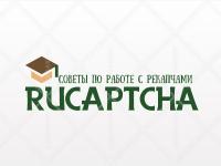 RuCaptcha: советы по работе с рекапчами (recaptcha)