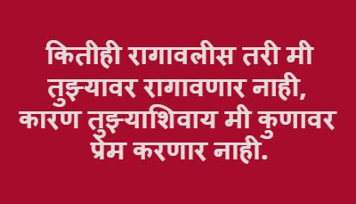 Marathi Love Status DP Images for Whatsapp