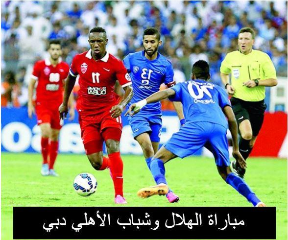 مباراة الهلال وشباب الأهلي دبي اليوم