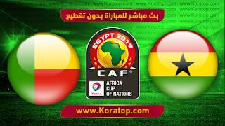 مشاهدة مباراة غانا وبنين بث مباشر بتاريخ 25-06-2019 كأس الأمم الأفريقية