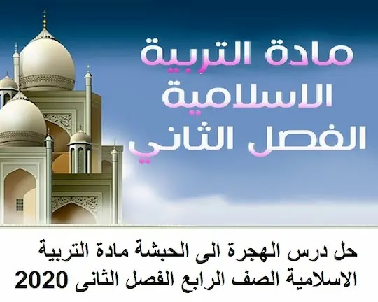 حل درس الهجرة الى الحبشة مادة التربية الاسلامية الصف الرابع الفصل الثانى 2020