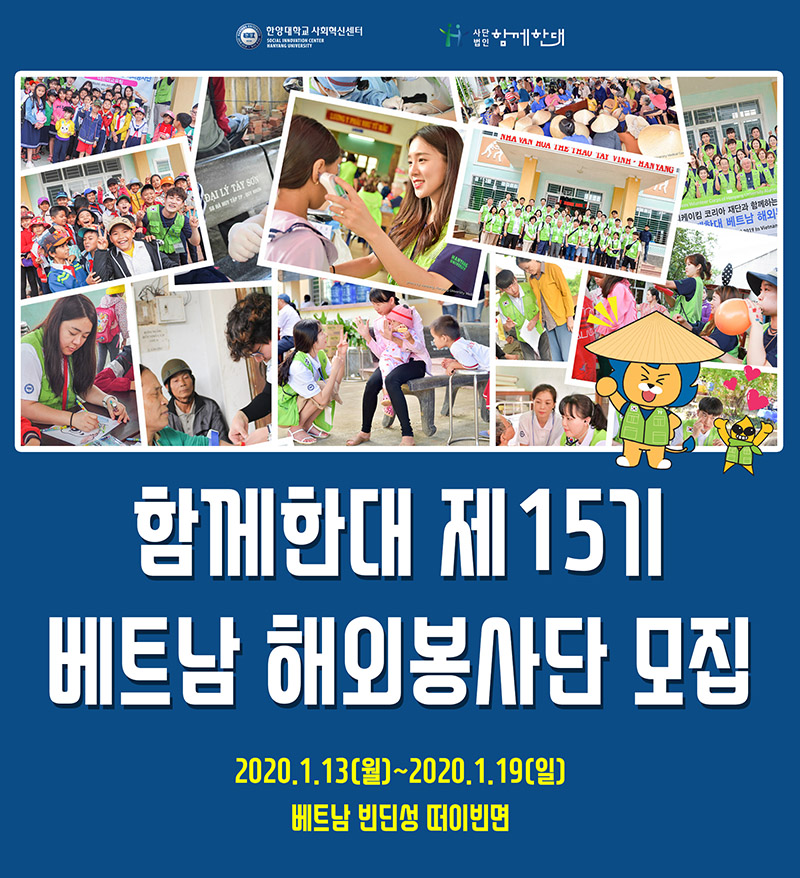 2019.10.14 2020 베트남해외봉사 모집안내 디자인 Wed1