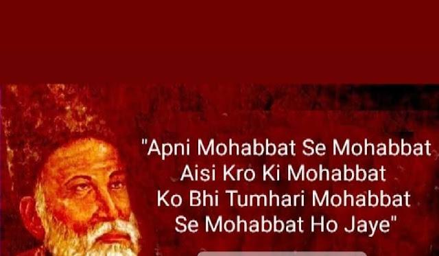 Urdu Shayari On Love First Sight